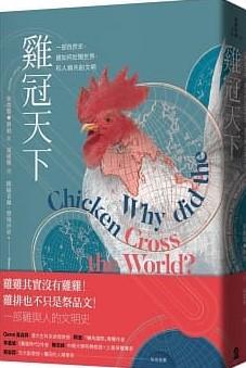 雞冠天下: 一部自然史,雞如何壯闊世界,和人類共創文明