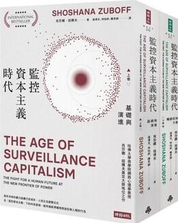 監控資本主義時代 上卷: 基礎與演進