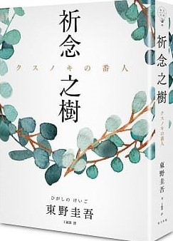 祈念之樹/