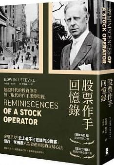 股票作手回憶錄: 超越時代的投資傳奇 無可取代的作手操盤聖經