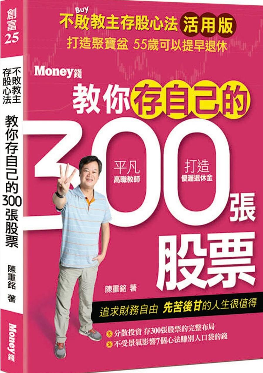 不敗教主存股心法活用版: 教你存自己的300張股票