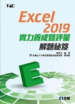 Excel 2019 實力養成暨評量解題秘笈/