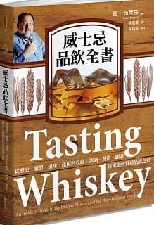 威士忌品飲全書: 從歷史、釀製、風味、產區到收藏、調酒、餐搭,跟著行家融會貫通品飲之道
