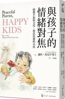 與孩子的情緒對焦: 做個平和的父母,教出快樂的小孩