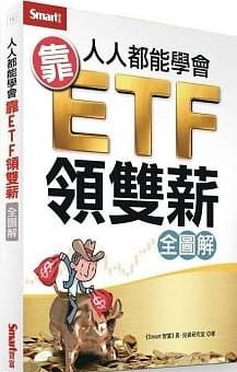 人人都能學會靠ETF領雙薪全圖解/