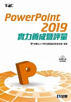 PowerPoint 2019實力養成暨...