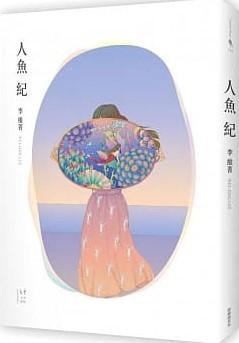 人魚紀/ 李維菁(Lee Wei-Jing)作