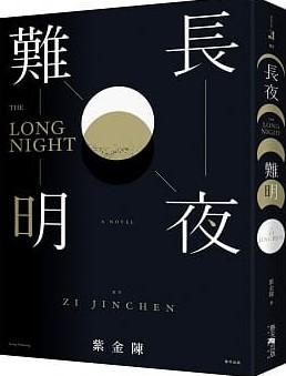 長夜難明= THE LONG NIGHT
