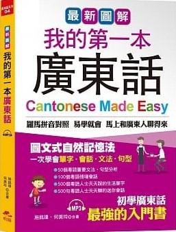 最新圖解我的第一本廣東話: 羅馬拼音對照...