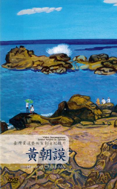 臺灣資深藝術家影音紀錄片-黃朝謨 Video documentary, senior artists in Taiwan : Hwang Chao-Mo  [錄影資料]=