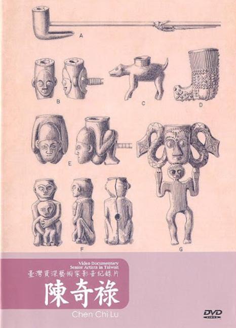 臺灣資深藝術家影音紀錄片-陳奇祿 Video documentary, senior artists in Taiwan : Chen Chilu  [錄影資料]=