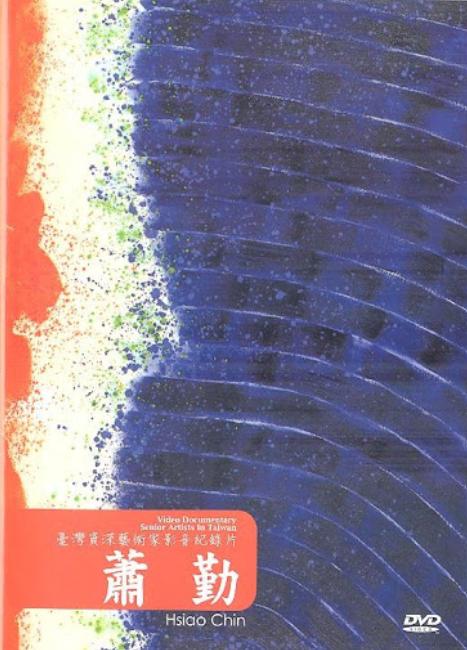 臺灣資深藝術家影音紀錄片-蕭勤 Video documentary, senior artists in Taiwan : Hsiao Chin  [錄影資料]=