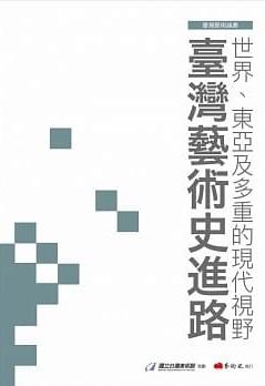 世界、東亞及多重的現代視野: 臺灣藝術史...