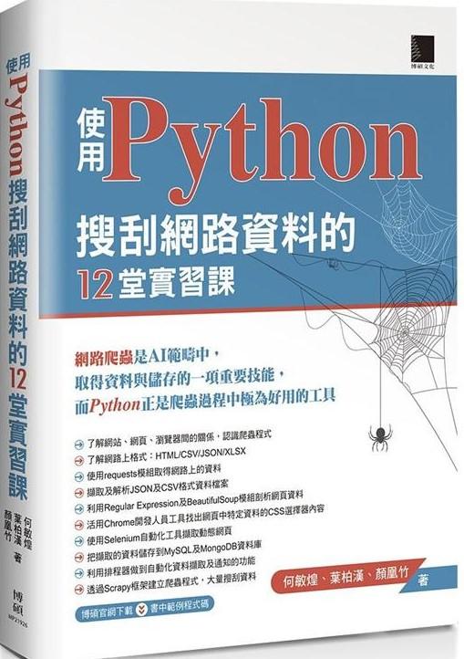 使用Python搜刮網路資料的12堂實習...