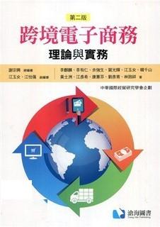 跨境電子商務: 理論與實務