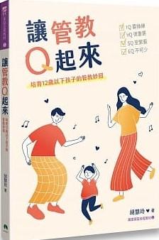讓管教Q起來: 培育12歲以下孩子的管教妙招