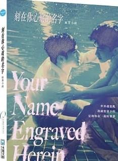刻在你心底的名字: 世界越混亂,我越想留下的,是和你在一起的簡單=Your Name Engraved Herein