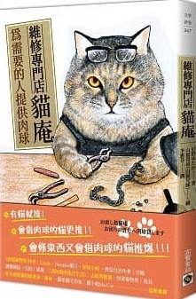 維修專門店貓庵: 為需要的人提供肉球