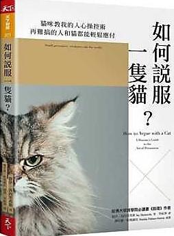 如何說服一隻貓?: 貓咪教我的人心操控術,再難搞的人和貓都能輕鬆應付/ 傑伊.海因里希斯(Jay Heinrichs)著 ; 娜塔麗.帕瑪蘇坦(Natalie Palmer-Sutton)插畫 ; 李祐寧譯