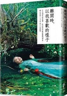 離開時,以我喜歡的樣子: 日本個性派俳優...
