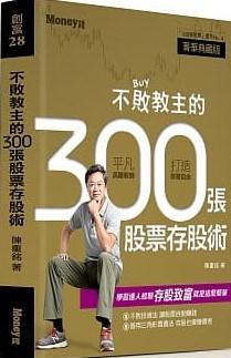 不敗教主的300張股票存股術/
