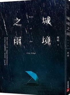 城境之雨= Rain of the City Edge