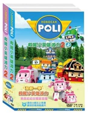 救援小英雄波力 第二季 ROBOCAR POLI [錄影資料]=