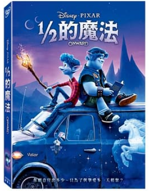 1/2的魔法 Onward  [錄影資料] =