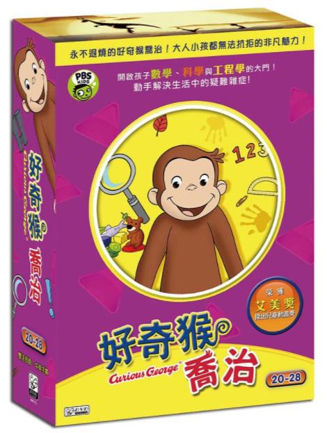 好奇猴喬治20-28集 Curious George  [錄影資料]= :