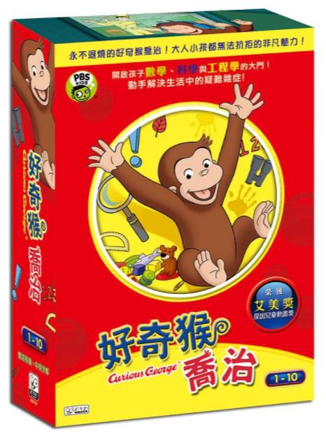 好奇猴喬治1-10集 Curious George  [錄影資料]= :