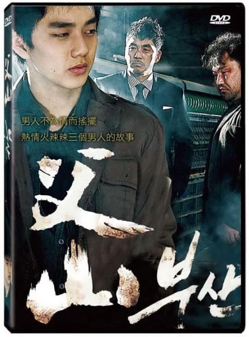 父山 부산 [錄影資料]=