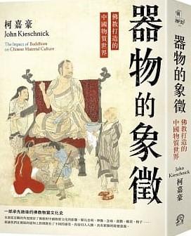 器物的象徵: 佛教打造的中國物質世界