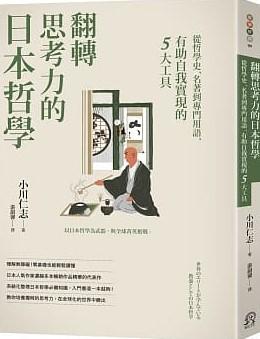 翻轉思考力的日本哲學: 從哲學史、名著到專門用語,有助自我實現的5大工具/ 小川仁志著 ; 游韻馨譯