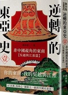 逆轉的東亞史 壹: 非中國視角的東南【吳越與江淮篇】/ 劉仲敬著