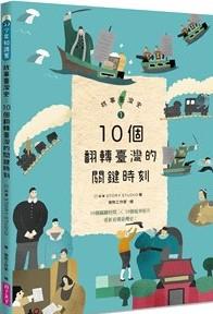 故事臺灣史①: 10個翻轉臺灣的關鍵時刻
