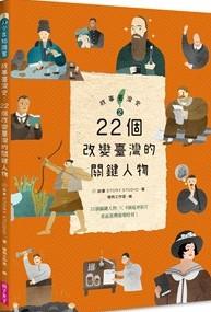 故事臺灣史②: 22個改變臺灣的關鍵人物