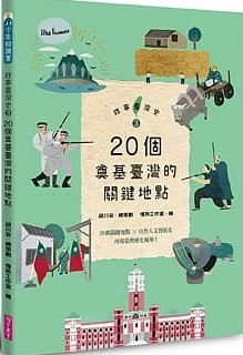 故事臺灣史③: 20個奠基臺灣的關鍵地點