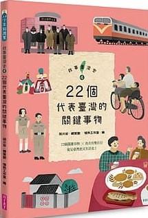 故事臺灣史④: 22個代表臺灣的關鍵事物