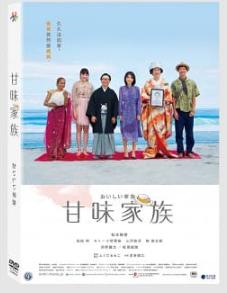 甘味家族 = [錄影資料] おいしい家族  福田桃子(ふくだももこ)導演.