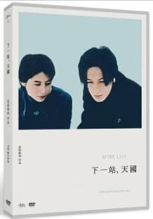 下一站, 天國 After life  [錄影資料] =
