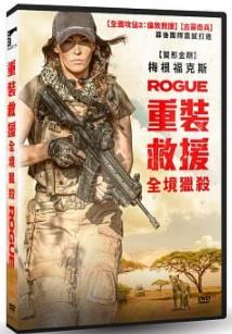 重裝救援:全境獵殺 Rogue [錄影資料] =