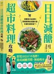 日日減醣超市料理攻略: 減醣食材這樣買! 跟著圈媽做減醣料理,吃著吃著就瘦了!