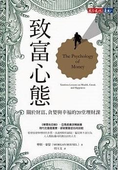 致富心態: 關於財富、貪婪與幸福的20堂...