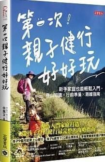 第一次!親子健行好好玩: 新手家庭也能輕鬆入門,登山知識✕行前準備✕路線指南 余業文(晨爸)著