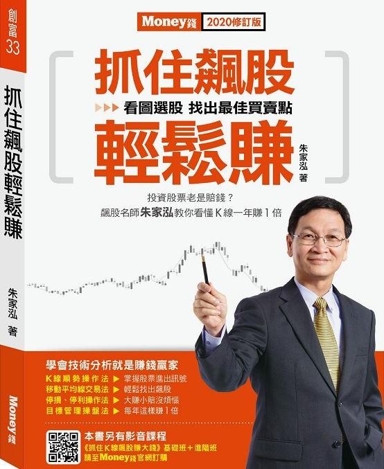 抓住飆股輕鬆賺: 看圖選股 找出最佳買賣點