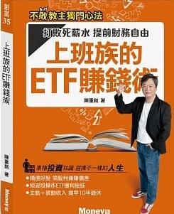 上班族的ETF賺錢術: 打敗死薪水 提前財務自由/ 陳重銘著