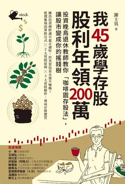 我45歲學存股,股利年領200萬: 投資晚鳥退休教師教你「咖啡園存股法」,讓股市變成你的搖錢樹