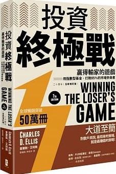 投資終極戰: 贏得輸家的遊戲──用指數型基金,打敗85%的市場參與者