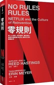 零規則: 高人才密度✕完全透明✕最低管控,首度完整直擊Netflix圈粉全球的關鍵祕密