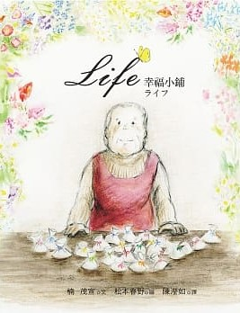 Life幸福小鋪/ 楠茂宣文 ; 松本春野圖 ; 陳瀅如譯